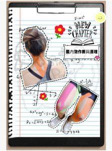 什麼是肌內效貼布?運動員身上的貼布你看過嗎?