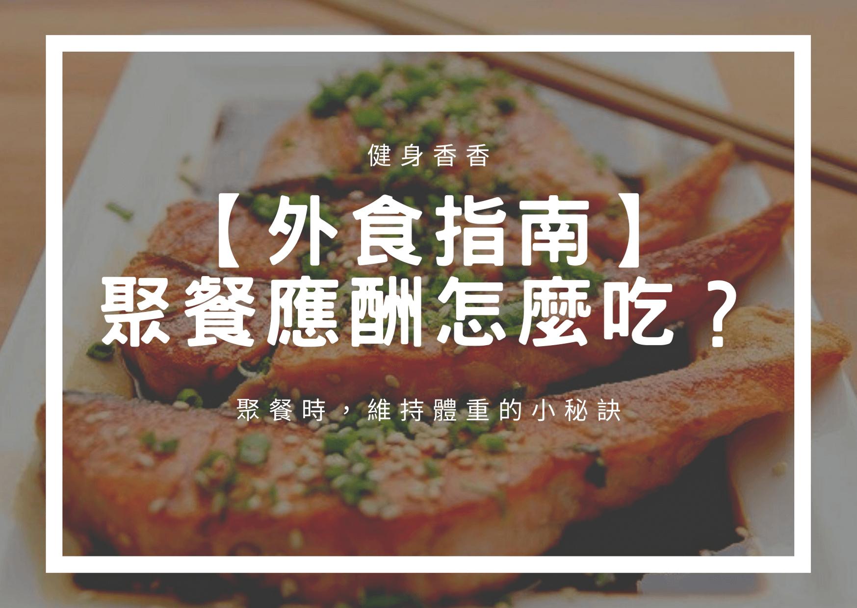 【外食指南】減肥聚餐吃什麼?