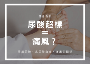 健康檢查發現尿酸超標=痛風?