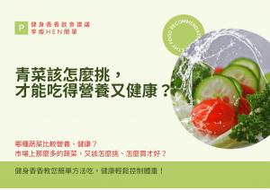 青菜該怎麼挑,才能吃得營養又健康?